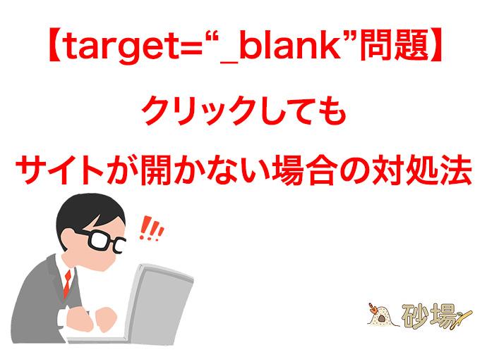 """【target=""""_blank""""問題】クリックしてもサイトが開かない場合の対処法"""