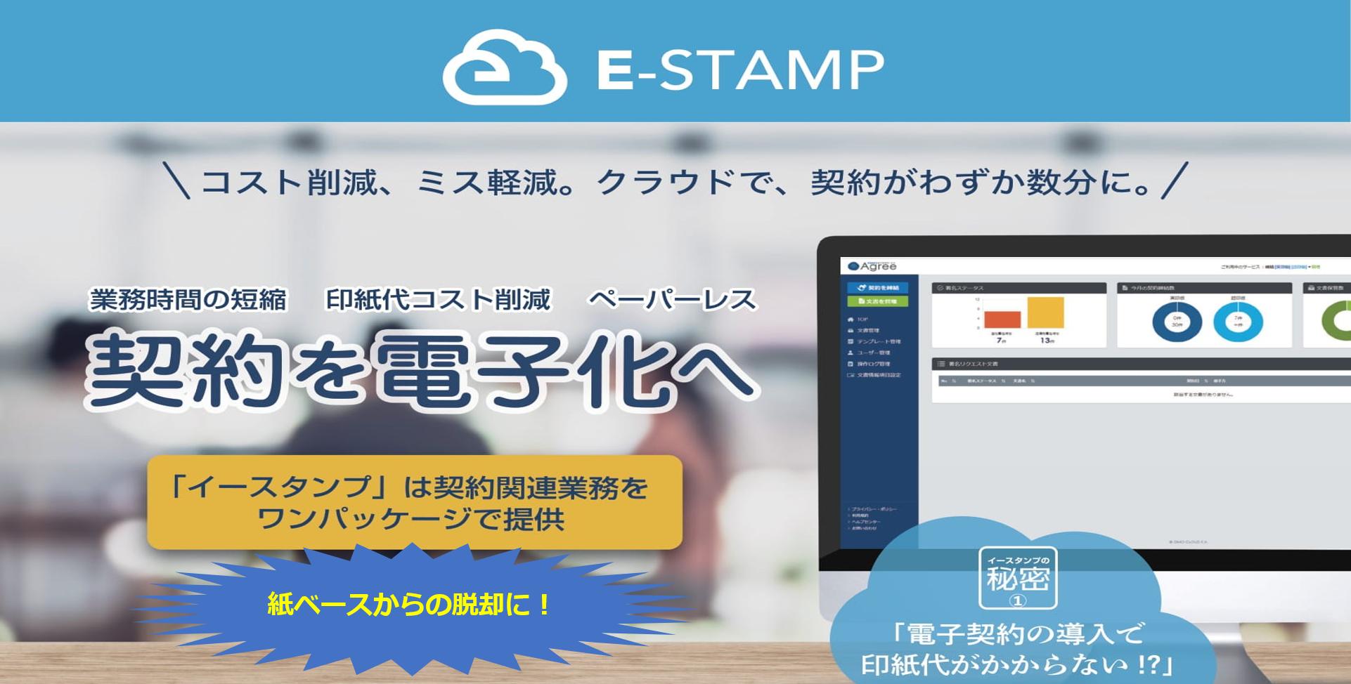 紙ベース管理からの脱却へ!「電子契約サービス『E-STAMP(イースタンプ)』」
