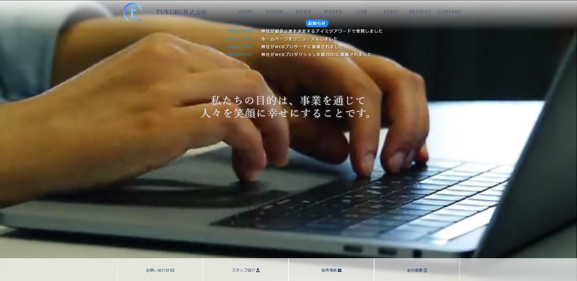 ホームページに動画を載せるときに起きる問題点とその対処法