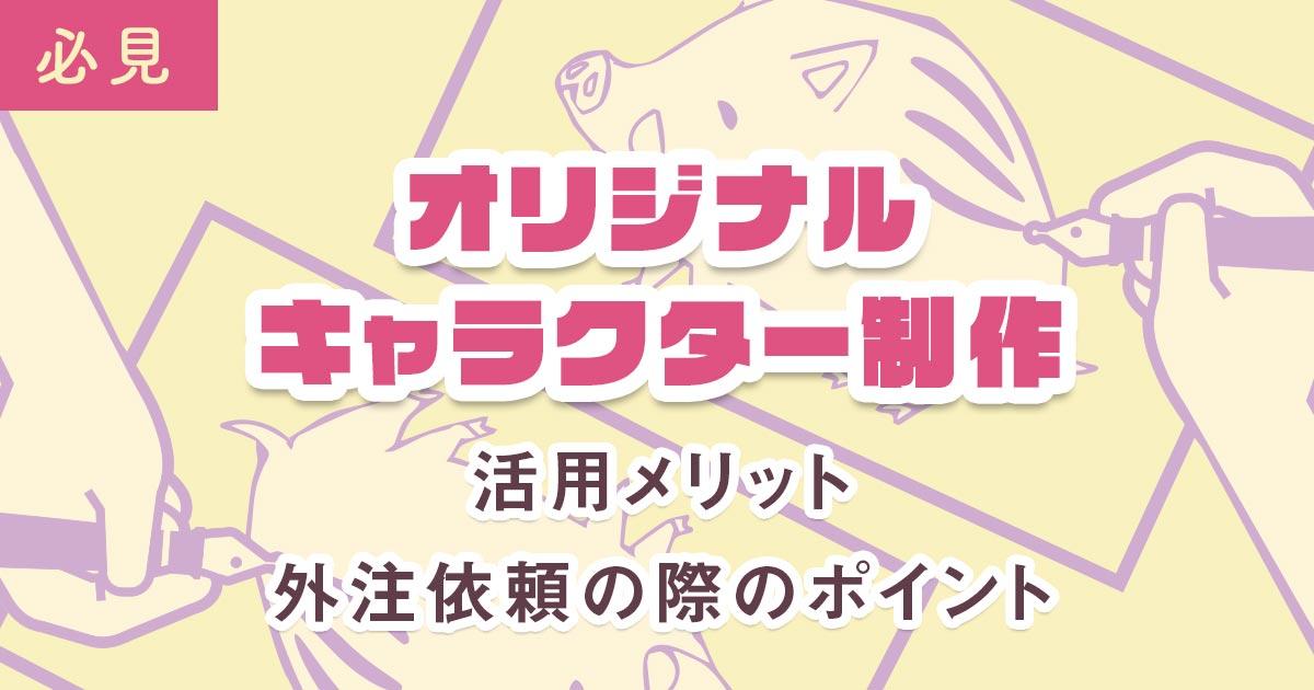 【必見!オリジナルキャラクター制作】活用メリット・外注依頼の際のポイント