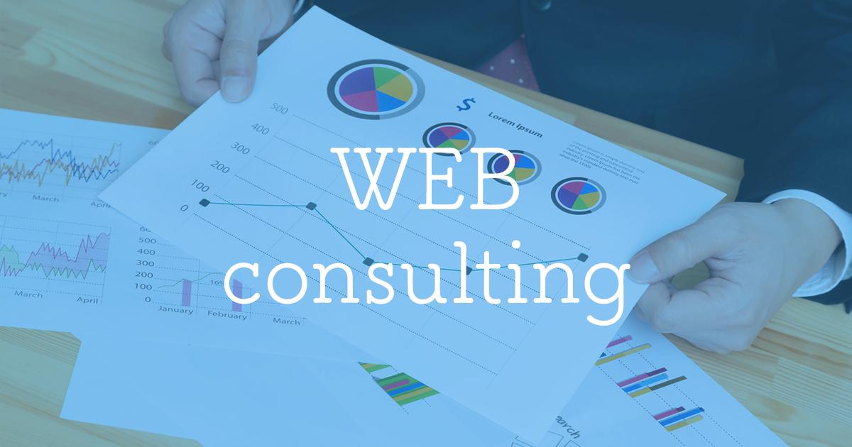WEBコンサルティングが行う業務プロセスまとめ