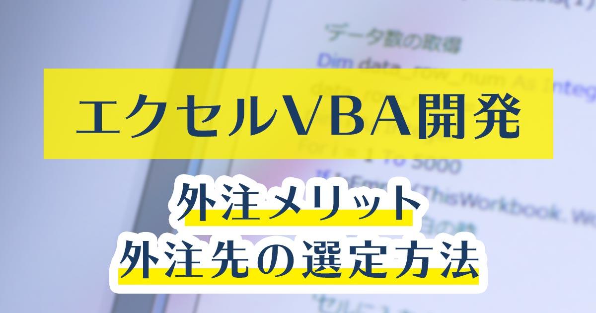 【エクセルVBA開発】外注メリット・外注先の選定方法