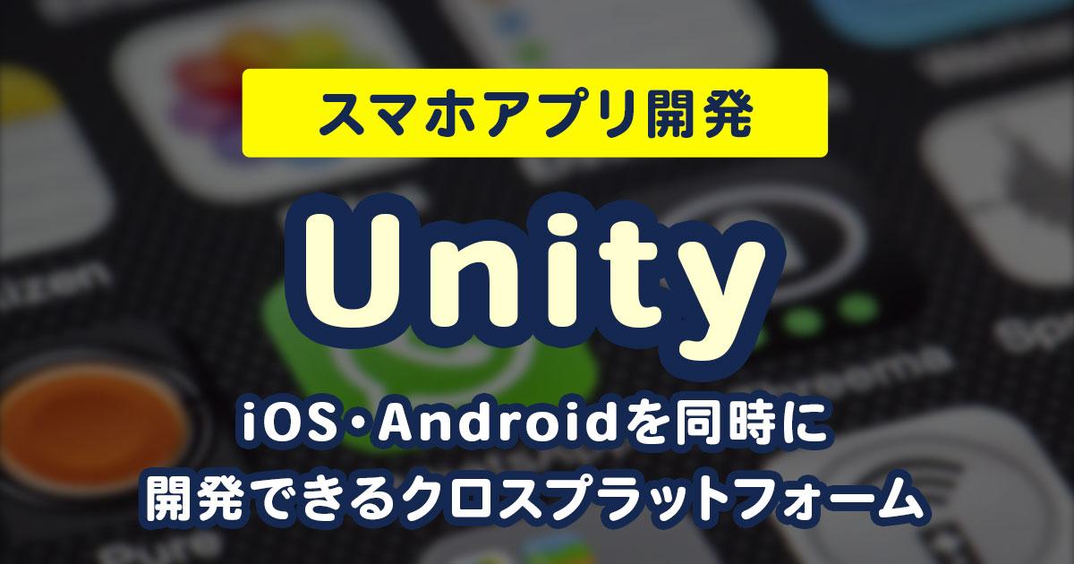 【スマホアプリ開発】iOS・Androidを同時に開発できるクロスプラットフォーム「Unity編」