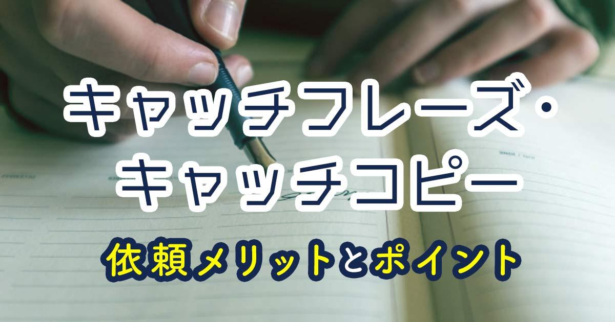 【キャッチフレーズ・キャッチコピー】依頼メリットとポイント