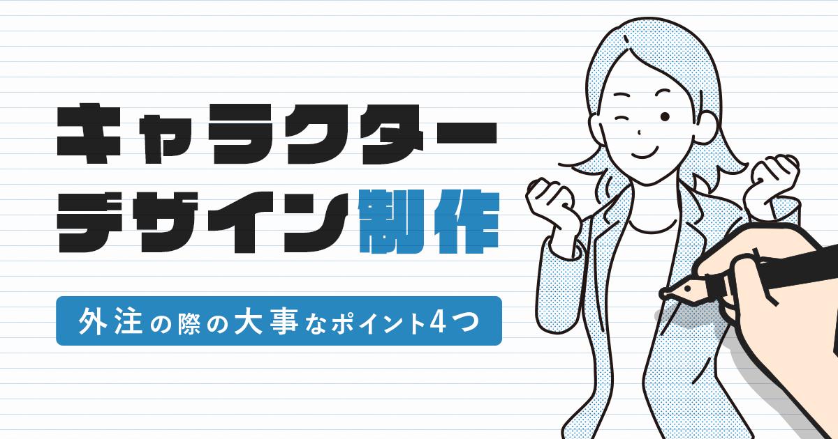 【キャラクターデザイン制作】外注の際の大事なポイント4つ