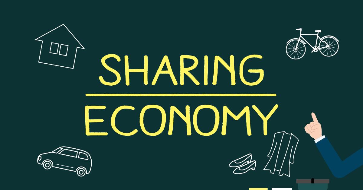 話題のシェアリングエコノミーとは?広がりの背景と基本知識、利用者メリットまとめ
