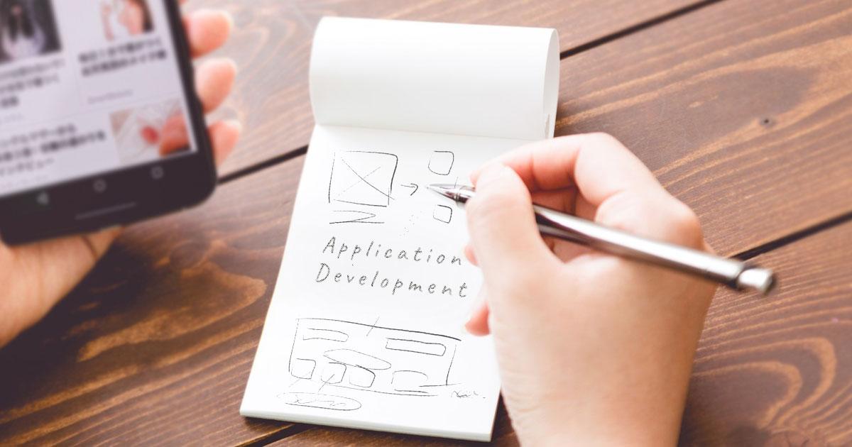 アプリ開発を成功するための企画構築のポイントと厳選アプリ開発会社紹介