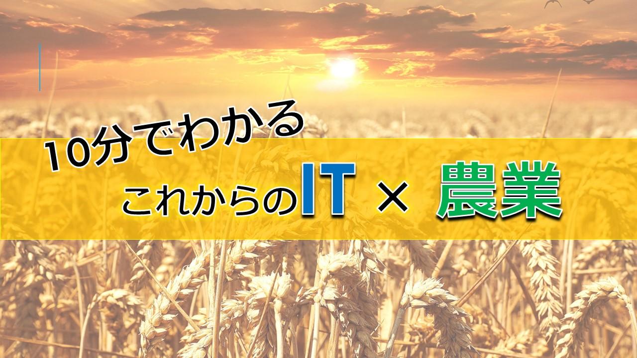 【10分で分かる】ITによって変わる農業の未来