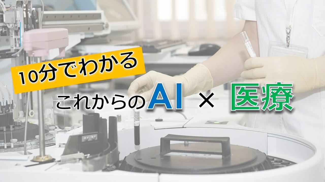 【10分で分かる】AIによって医療業界どうなる?