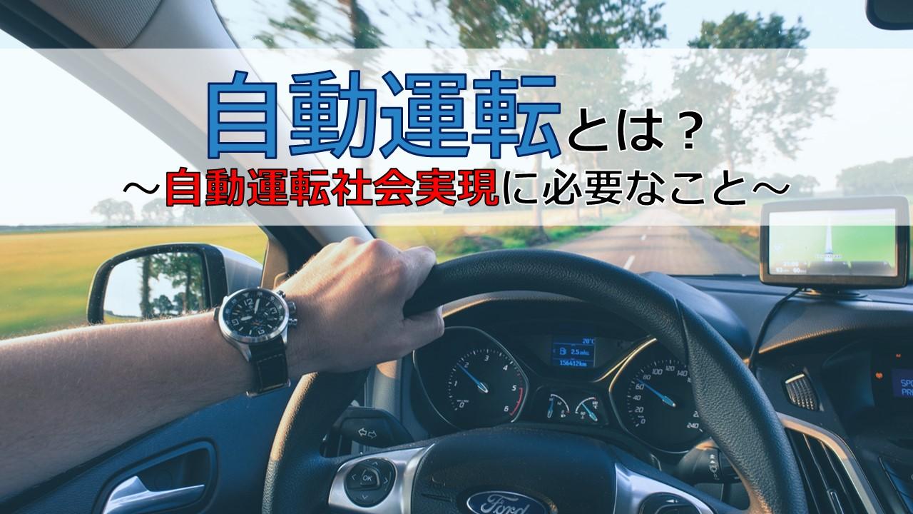 【10分で分かる】自動運転とは?|自動運転社会実現に必要なこと