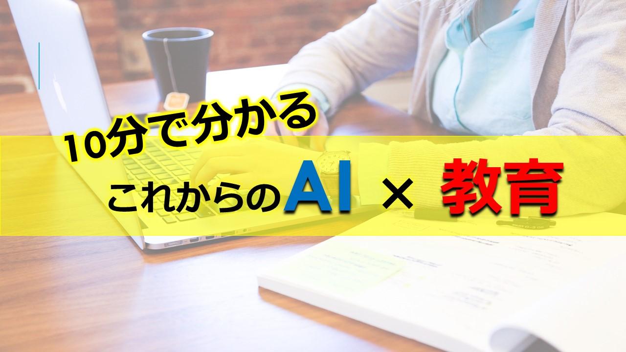 【10分で分かる】AIで今後の教育はどうなる?