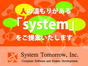 株式会社 System Tomorrow