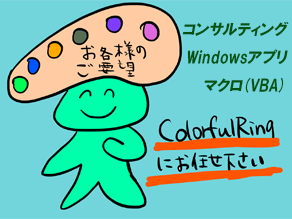 株式会社ColorfulRing
