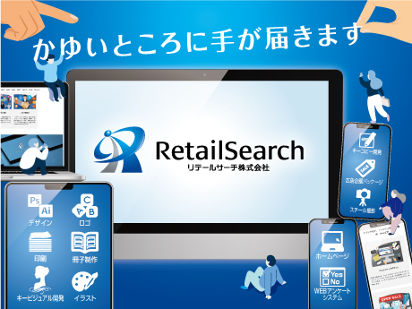 retailsearch